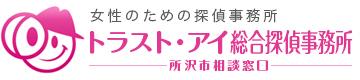 所沢市 トラスト・アイ総合探偵事務所